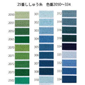 【ししゅう糸】【カラー】刺繍糸 25番 オリムパス OKYMPUS 8m 色番305〜334