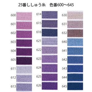 【ししゅう糸】【カラー】刺繍糸 25番 オリムパス OKYMPUS 8m 色番600〜621