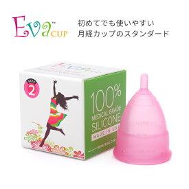 【 月経カップ 】エヴァカップ(EvaCup)初めてでも使いやすい月経カップ コットンポーチ付き 正規品 / 生理カップ ナプキン タンポン 布ナプキン に変わる 快適 生理用品 衛生用品 シリコン