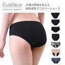 【 超吸収型 サニタリーショーツ 】エヴァウェア(EvaWear) 吸収する生理用ショーツ ナプキン、タンポン、生理カップ…