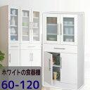 食器棚 カップボード ホワイト 幅60 高さ120 『食器棚 60−120 【カトレア】』】食器棚 白色 幅60 高さ120 カップボード キッチン収納 大容量...
