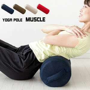 筋膜リリース ストレッチ ポール ヨガ 室内運動 こり ほぐし 『ヨガポール muscle』 【送料:北海道1000円/沖縄・離島は別途運賃かかります】