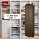 【配達指定日不可】突っ張り壁面収納 【引出タイプ】 書棚 本棚 チェスト キャビネット 書斎 ブックシェルフ つっぱり…