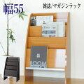 鏡面仕上げの雑誌ラック55【送料無料】