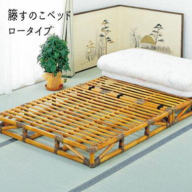 籐 ラタン ベッド すのこ ベッド フレームのみ シングル Y-906 籐『(ラタン)すのこベッド ロータイプ【シングル】』 【送料無料】※代引手配できません【北海道2500円・沖縄・離島は別途運賃かかります】