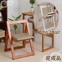 フォールディングチェア 椅子 いす 腰掛 チェア 折りたたみ 折り畳み 木製 【送料無料】※代引き手配できません 【北海道800円・沖縄・離島は別途運賃かかります】