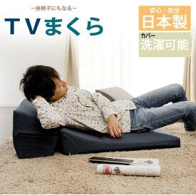 テレビまくら カバーリング洗濯可能 座椅子 座いす リラックスチェア 『TVまくら カバーリングタイプ』 【送料無料】※代引き手配できません 【北海道・沖縄・離島へは発送できません】