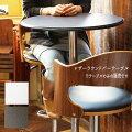 バーテーブルハイテーブルおしゃれラウンド円形レザー合皮張りのハイテーブルカフェテーブル『レザーラウンドバーテーブル』【送料無料】※代引き手配できません【北海道1000円・沖縄・離島は別途運賃かかります】