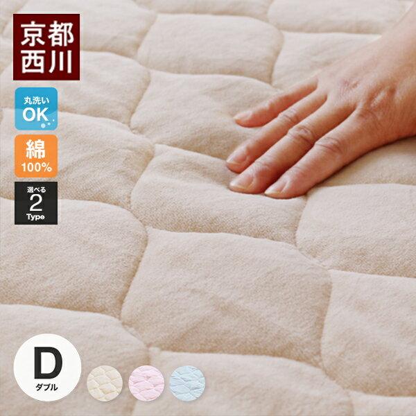 【京都西川】綿100%綿やわらか敷きパッドシーツ(ダブルサイズ)【送料無料】【あす楽】【HLS_DU】