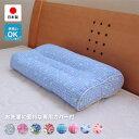パイプ枕ウェーブ型(専用カバー付)頚椎支持型まくら【あす楽】