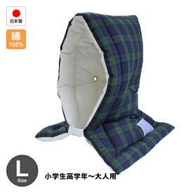 防災ずきん日本製(小学生から大人まで)チェック柄 Lサイズ 防災クッション(約30×46cm)あす楽