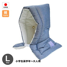 防災ずきん日本製(小学生から大人まで)デニム柄 Lサイズ 防災クッション(約30×46cm)あす楽