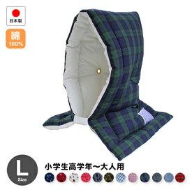 防災ずきん日本製(小学生から大人まで)Lサイズ 防災クッション(約30×46cm)あす楽