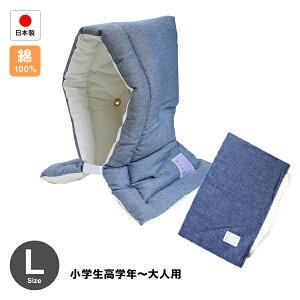 防災ずきん専用カバー付 日本製(小学生から大人まで)デニム柄 Lサイズ 防災クッション(約30×46cm)あす楽