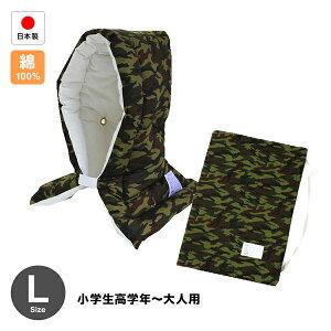 防災ずきん専用カバー付 日本製(小学生から大人まで)迷彩柄 Lサイズ 防災クッション(約30×46cm)【あす楽】
