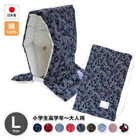 防災ずきん専用カバー付 日本製(小学生から大人まで)Lサイズ 防災クッション(約30×46cm)あす楽