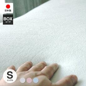 【エントリーでポイント10倍! 7/11 1:59まで】シンカーパイル ボックスシーツ シングル 日本製 綿100%