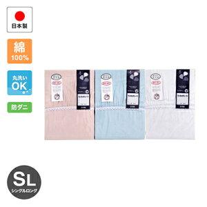 日本製 ホテル仕様厚地織ワンタッチシーツ綿100% 防ダニ(シングルロングサイズ)あす楽