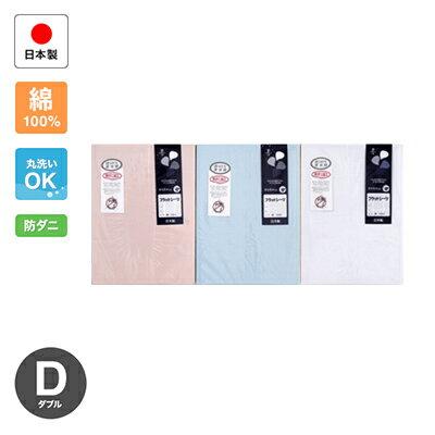 日本製 ホテル仕様 厚地織フラットシーツ綿100%防ダニ(ダブルサイズ)あす楽