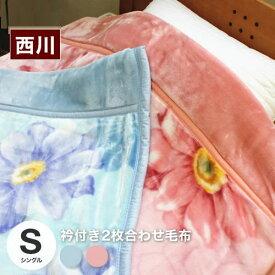 京都西川衿付き2枚合わせふっくら毛布(マーガレット)シングルサイズ140×200【冬物 毛布】【送料無料】あす楽