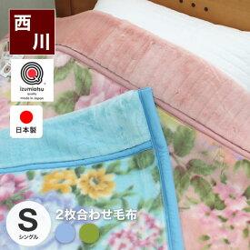 西川 2枚合せ毛布 日本製 シングル 高級グレード2枚合せ(アクリル100%)東京西川毛布 あす楽