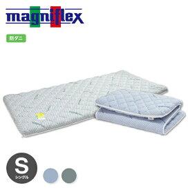 マニフレックス イタリアンフトン2 シングル 今ご使用の敷布団 の代わりに 【送料無料】あす楽