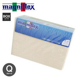 マニフレックスパイルボックスシーツクィーンサイズ【代引無料】【送料無料】
