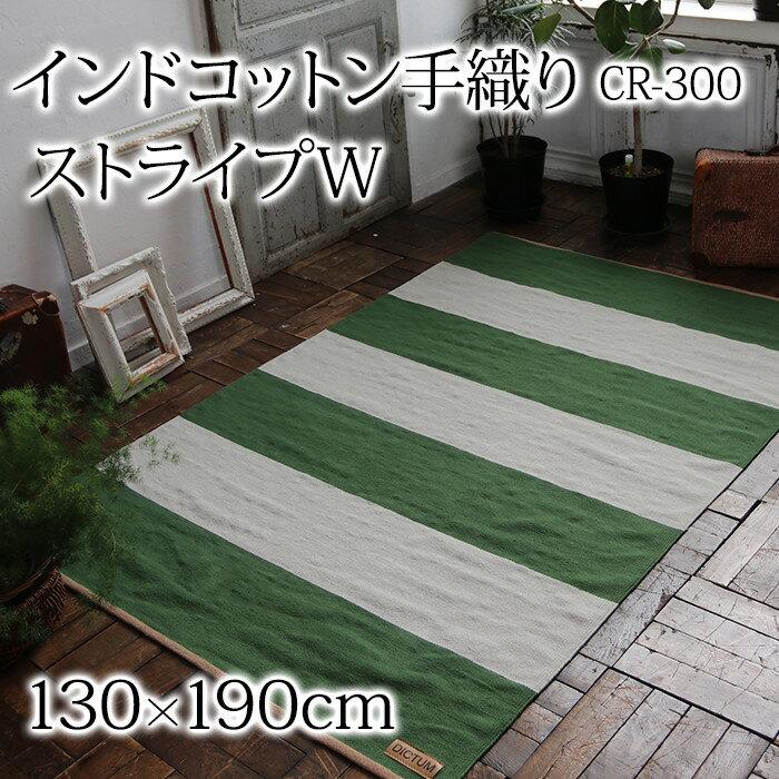 インドコットン手織りストライプワイド(CR300)130×190cm
