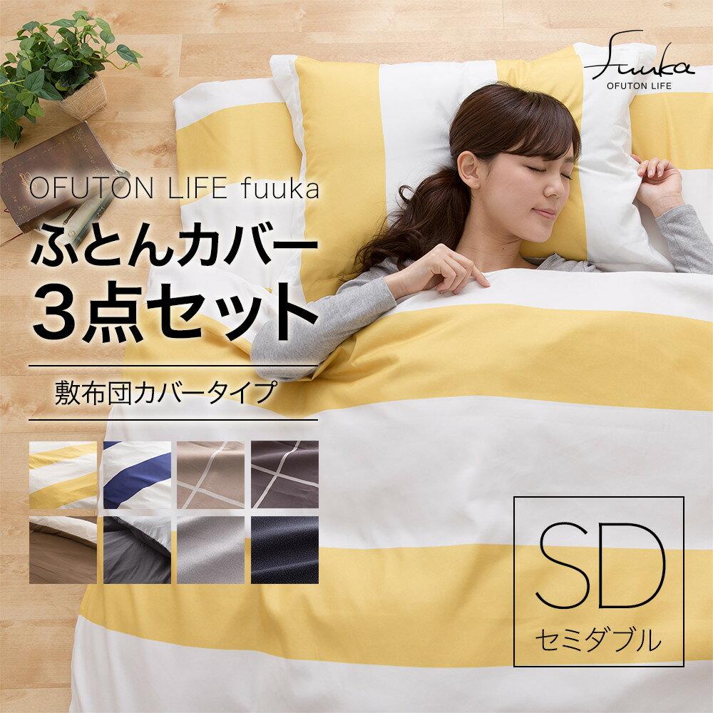 OFUTON LIFE fuuka 布団カバー3点セット(セミダブルサイズ)