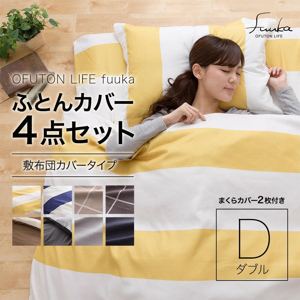 OFUTON LIFE fuuka 布団カバー4点セット(ダブルサイズ)