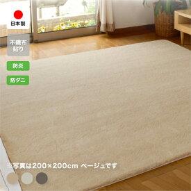 日本製ムートン調ラグ【ムーア】ラグマット 240×240cm【送料無料】