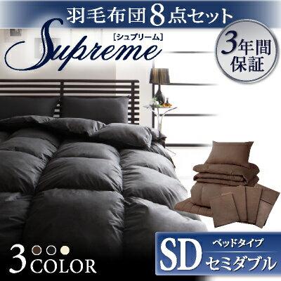 羽毛布団8点セット【Supreme】シュプリーム ベッドタイプ:セミダブル