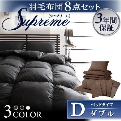 羽毛布団8点セット【Supreme】シュプリーム ベッドタイプ:ダブル
