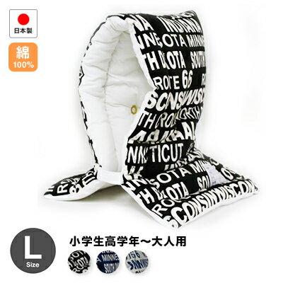 防災ずきん日本製(小学生から大人まで)英字柄  Lサイズ 防災クッション(約30×46cm)あす楽