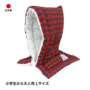 防災ずきん日本製(小学生から大人まで)チェックC柄 レッド Lサイズ 防災クッション(約30×46cm)あす楽
