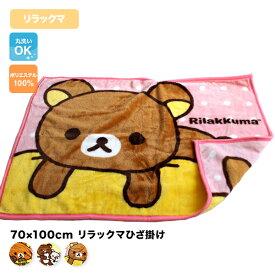 リラックマ ひざ掛け毛布 サイズ70×100cm【あす楽】