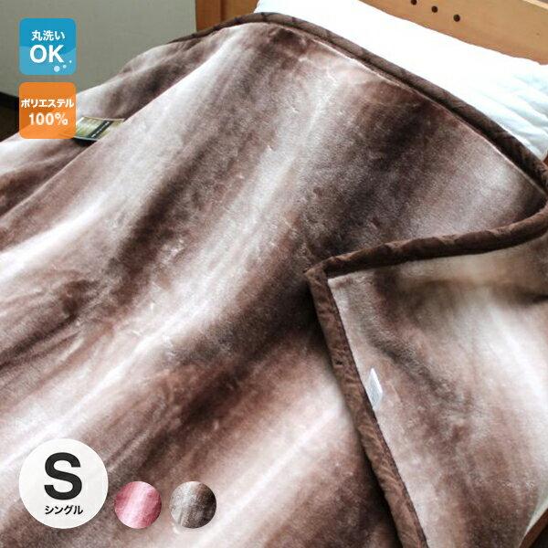 厚手ニューマイヤー毛布【オーロラ】140×200cm(シングルサイズ)あす楽