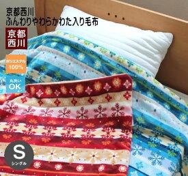 京都西川ふんわりやわらかわた入り毛布(ぬくもりの森)シングルサイズ【送料無料】