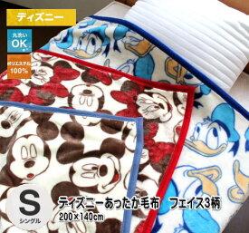 ディズニー あったか毛布フェイス3柄(シングルサイズ)【送料無料】【あす楽】