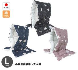 防災ずきん日本製(小学生から大人まで)デニムスター柄3色 Lサイズ 防災クッション(約30×46cm)あす楽