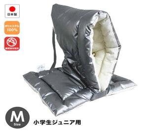 日本防炎協会認定 防炎アルミ防災クッション Mサイズ 日本製(小学生ジュニア用)42×28cm防災ずきんあす楽