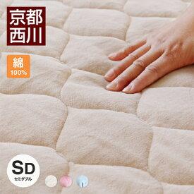 【京都西川】綿100%パフタッチ綿やわらか敷きパッドシーツ(セミダブルサイズ)【送料無料】【あす楽】