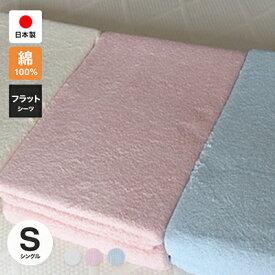 綿100%マイヤーパイルフラットシーツ日本製(シングルサイズ)