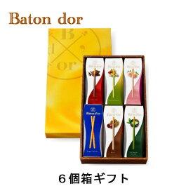 バトンドール ポッキー 6個箱ギフトボックス チョコレートタイプ ハロウィン プレゼント ギフト