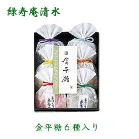 緑寿庵清水 金平糖六種詰合せ お歳暮 クリスマス プレゼント ギフト