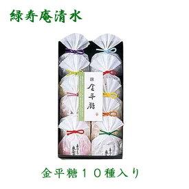 緑寿庵清水 金平糖十種詰合せ お歳暮 クリスマス プレゼント ギフト
