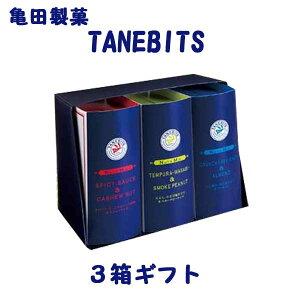 亀田製菓 タネビッツ 3箱ギフトボックス 柿の種 お歳暮 クリスマス プレゼント ギフト