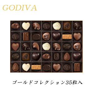 GODIVA ゴディバ ゴールドコレクション35粒入 チョコレート お歳暮 クリスマス プレゼント ギフト