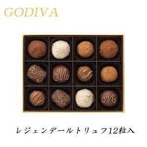 GODIVA ゴディバ トリュフアソートメント12粒入 チョコレート ハロウィン プレゼント ギフト