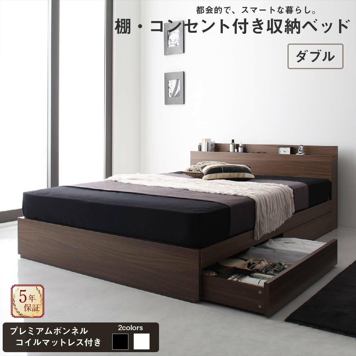 【送料無料】 ロングセラー 人気 ベッド ベッドフレーム マットレス付き 収納付き 木製ベッド コンセント付き 収納ベッド 引き出し付きベッド ウォルナットブラウン プレミアムボンネルコイルマットレス付き ダブル